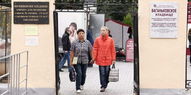 В Москве введены ограничения на посещение кладбищ из-за коронавируса. Фото: mos.ru