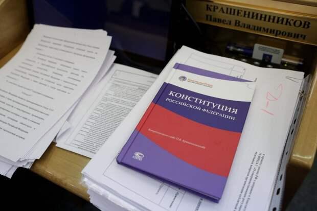 Законопроект о поправках в Конституцию прошёл третье чтение в Госдуме