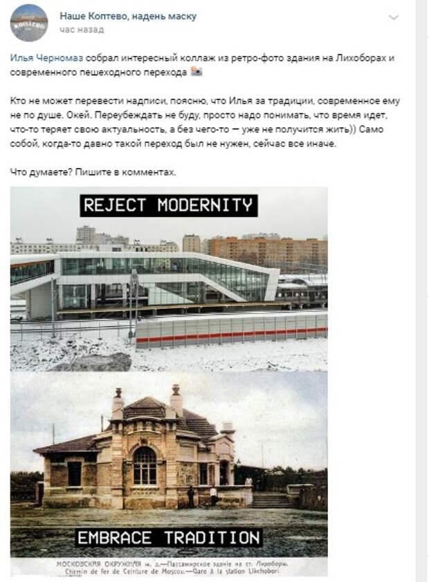 Фото дня: прогресс станции «Лихоборы»