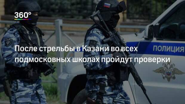 После стрельбы в Казани во всех подмосковных школах пройдут проверки