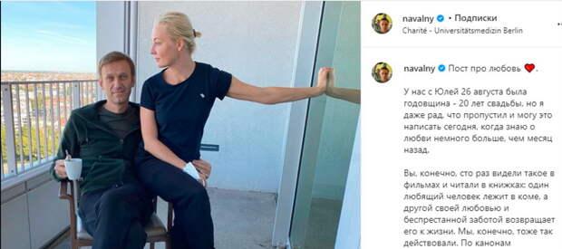 Навальный сам разоблачил версию своего отравления, опубликовав странное фото из клиники