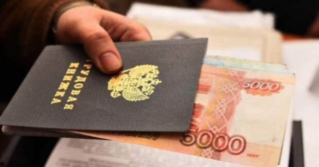 Только три процента россиян считают идеальной свою зарплату