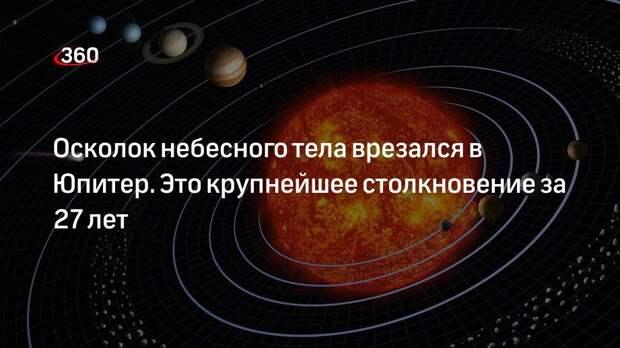 Осколок небесного тела врезался в Юпитер. Это крупнейшее столкновение за 27 лет