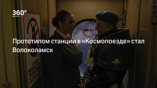 Прототипом станции в «Космопоезде» стал Волоколамск