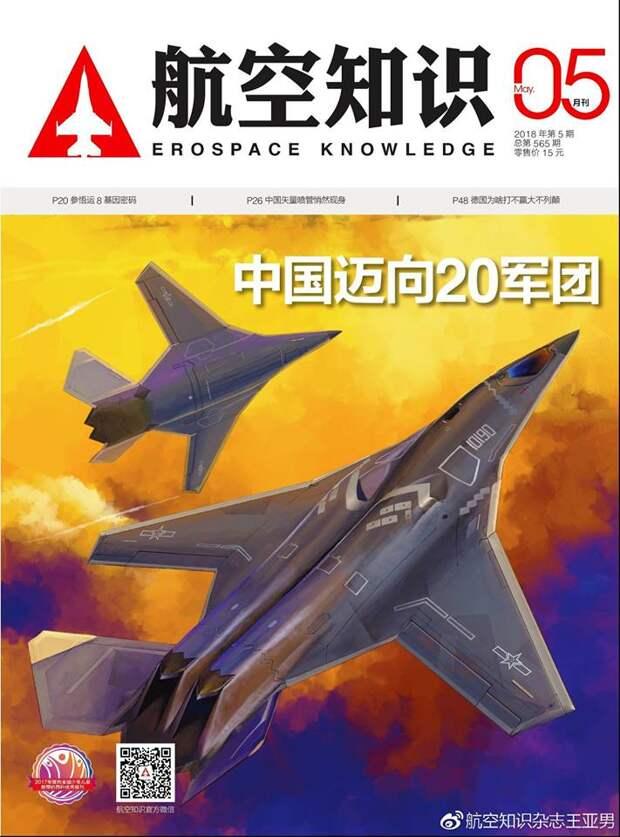 Китайский бомбардировщик будущего