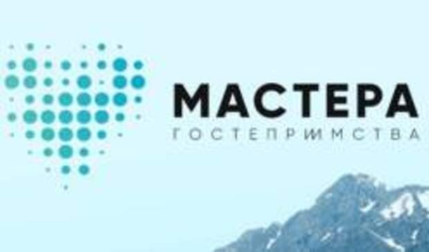 Полуфинал второго сезона конкурса «Мастера гостеприимства» пройдет в онлайн-формате