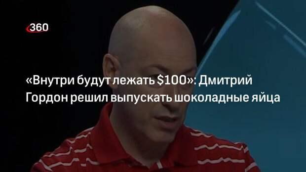 «Внутри будут лежать $100»: Дмитрий Гордон решил выпускать шоколадные яйца