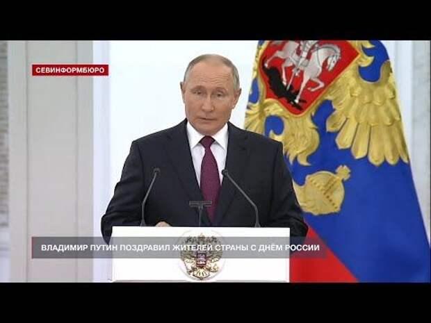 Владимир Путин поздравил жителей страны с Днём России