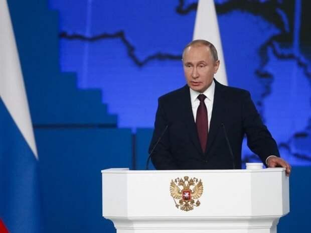 Завершилось послание Путина Федеральному собранию