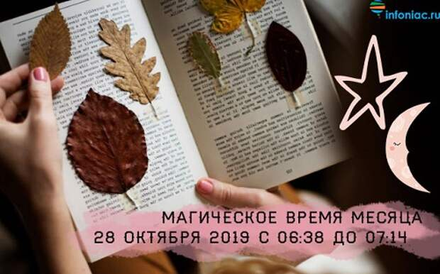 Лунный календарь повседневности в октябре 2019 год...