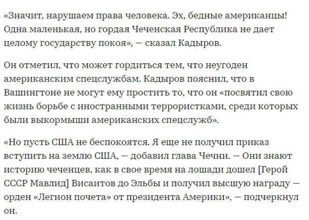 Кадыров сожалеет об отсутствии приказа ступить на американскую землю