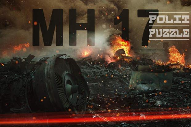 «Это сделал дядя Сэм и…»: иностранцы больше не верят в антироссийскую версию гибели MH17