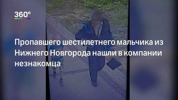 Пропавшего шестилетнего мальчика из Нижнего Новгорода нашли в компании незнакомца