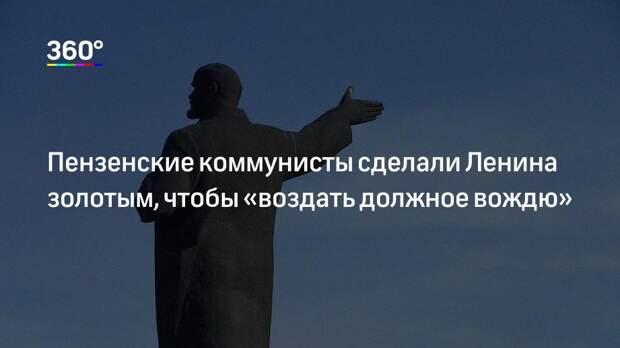 Пензенские коммунисты сделали Ленина золотым, чтобы «воздать должное вождю»