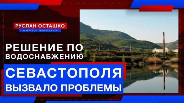 Решение проблемы водоснабжения Севастополя вызвало экологические проблемы