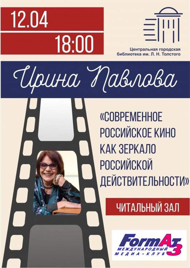 В Севастополь приедет известный кинокритик
