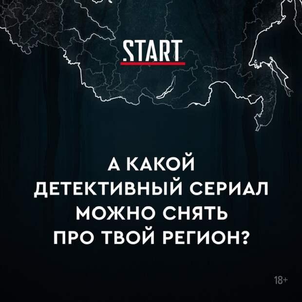 START расскажет, какие детективные сериалы можно снять в российских регионах