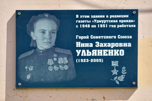 В Ижевске открыли мемориальную доску боевой летчице Нине Ульяненко