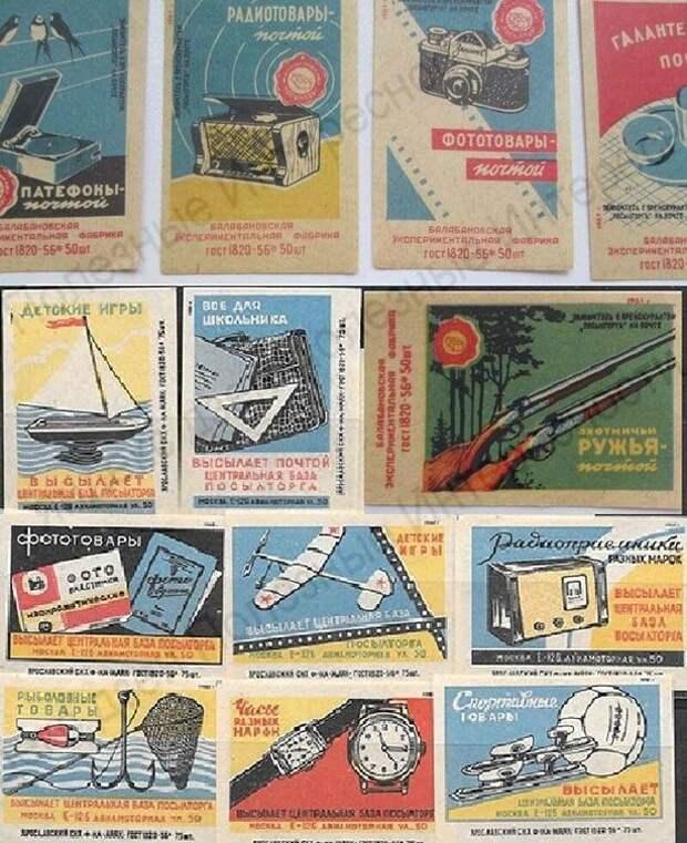 В Советском Союзе был свой Алиэкспресс. И даже лучше нынешнего