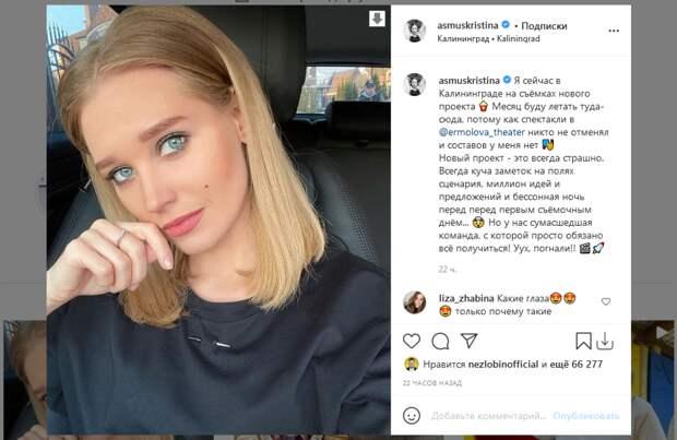 Кристина Асмус рассказала о напряженном графике из-за съемок в Калининграде