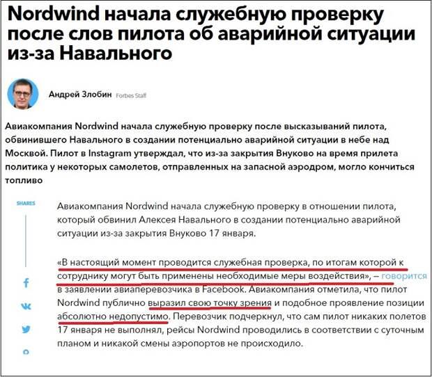 «Покушение на свободу слова в России»