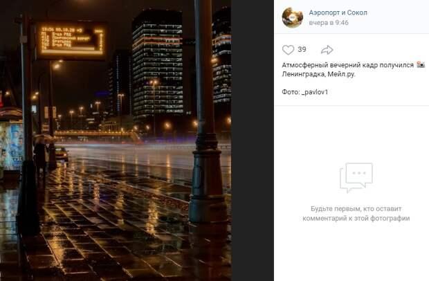 Фото дня: дождливый вечер на Ленинградском проспекте
