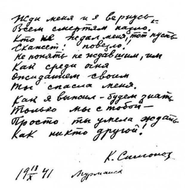 Плагиат или нет? Симонов против Гумилева.
