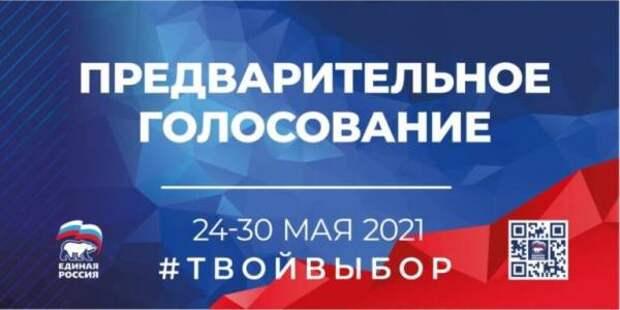 «Единая Россия» проводит народный праймериз