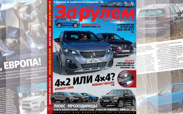 Апрельский выпуск «За рулем»: телеграмма Путина и наши против иномарок