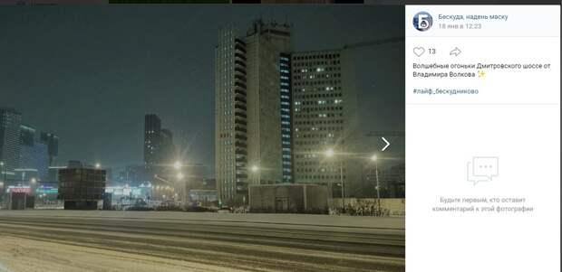 Фото дня: Ночное Дмитровское шоссе