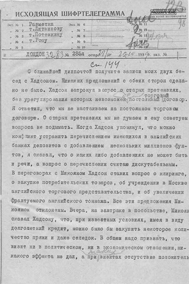 Шифртелеграмма наркома иностранных дел СССР М.М. Литвинова полпреду СССР в Великобритании И.М. Майскому об итогах визита в Москву министра по делам заморской торговли Великобритании Р. Хадсона. 28 марта 1939 г.