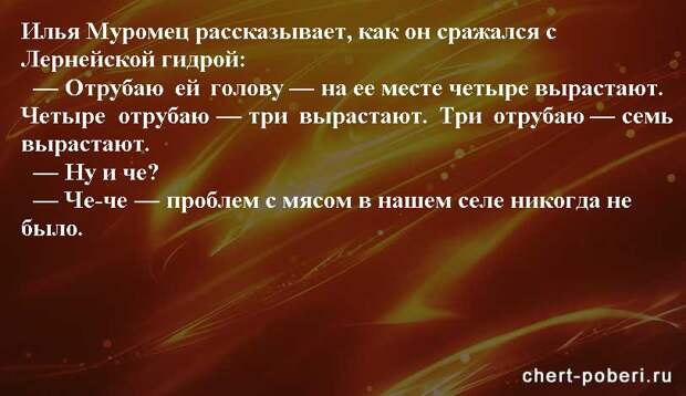 Самые смешные анекдоты ежедневная подборка chert-poberi-anekdoty-chert-poberi-anekdoty-49420317082020-8 картинка chert-poberi-anekdoty-49420317082020-8