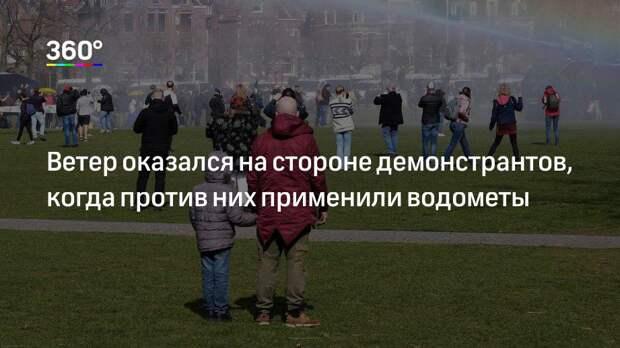 Ветер оказался на стороне демонстрантов, когда против них применили водометы