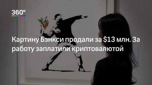 Картину Бэнкси продали за $13 млн. За работу заплатили криптовалютой