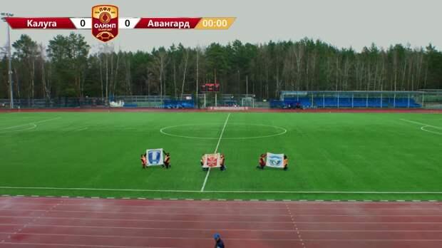 ОЛИМП – Первенство ПФЛ-2020/2021 Калуга vs Авангард 18.04.2021