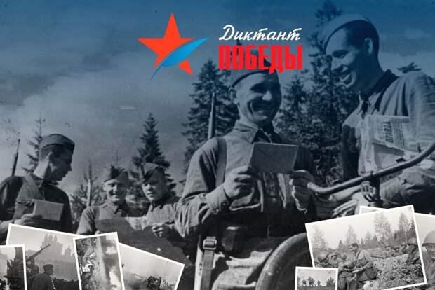 Жители Евпатории могут поучаствовать в патриотической акции «Диктант Победы»