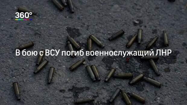 В бою с ВСУ погиб военнослужащий ЛНР