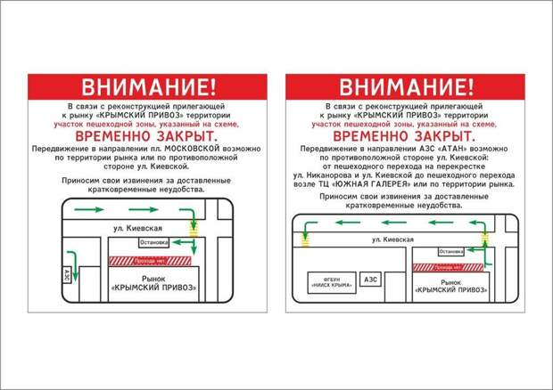 В районе симферопольского Привоза ограничат пешеходное движение