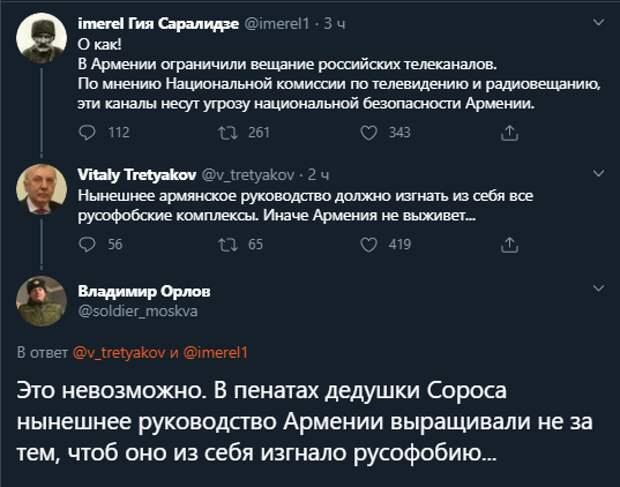 Всё русское - запретить: В Армении приняли политическое решение