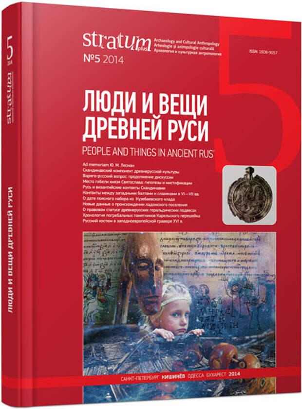 Люди и вещи Древней Руси