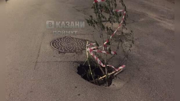 «Относительно новая яма»: казанцы пожаловались нашестилетнюю дыру васфальте