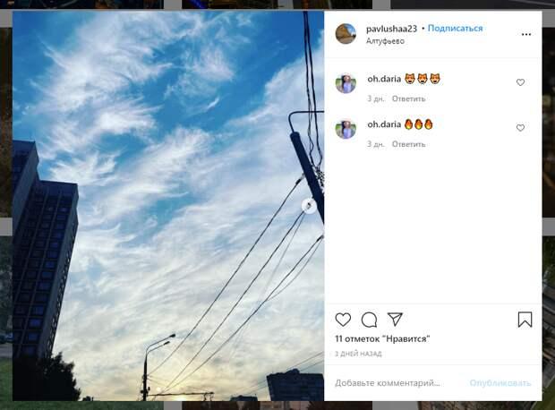 Фото дня: небесная «акварель» в Алтуфьеве