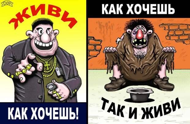 Бомжи и власть. Почему их не было при Сталине – а сейчас до черта?