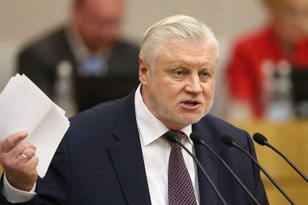 Миронов, лидер Справедливой России в Государственной Думе.png
