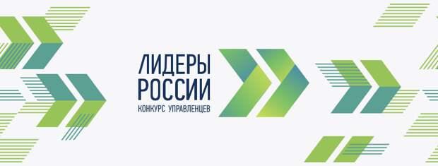 Итоги образовательной программы для победителей Конкурса «Лидеры России. Политика»