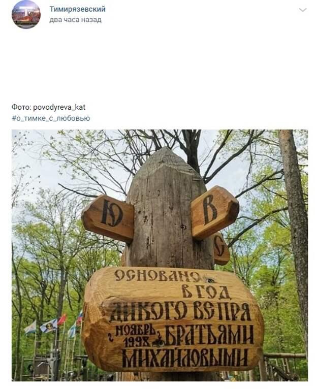 Фото дня: самодельная воркаут-площадка в Тимирязевском лесу