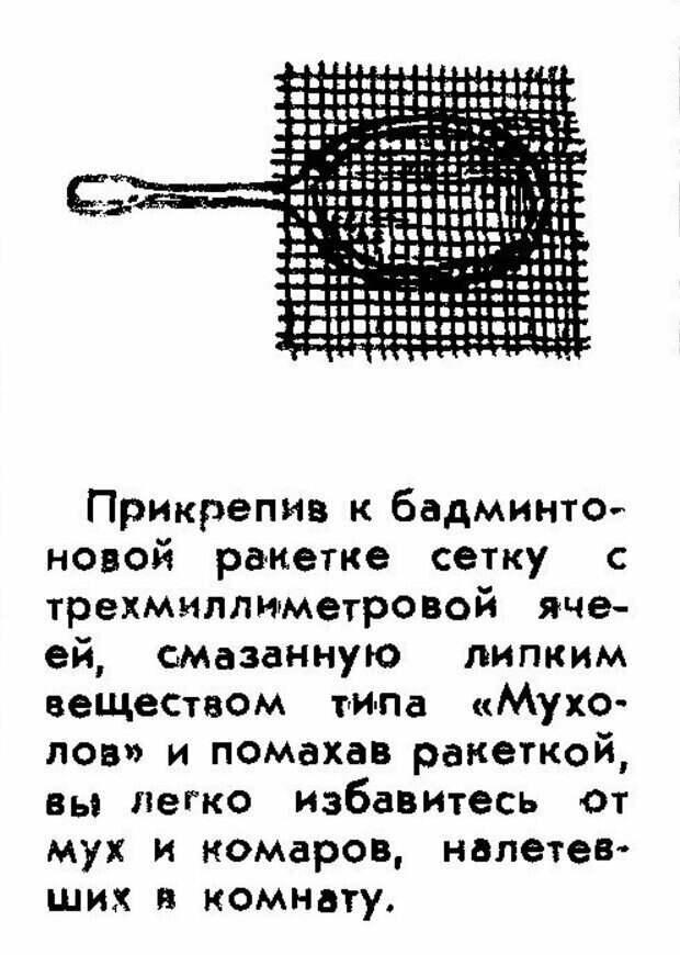 20 лайфхаков из Страны Советов