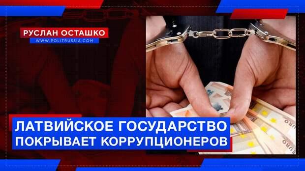Латвийское государство покрывает коррупционеров