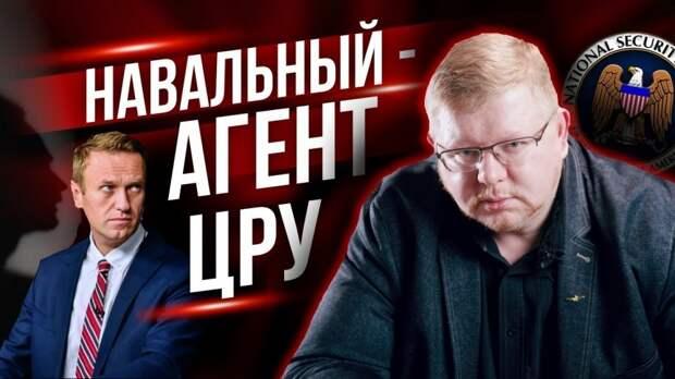 Навальный - агент ЦРУ /// Правдоруб