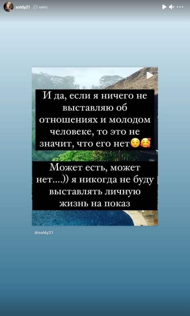Гимнастка Солдатова: «Если я ничего не выставляю о молодом человеке, то это не значит, что его нет»